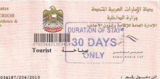 Виза в Дубаи самостоятельно