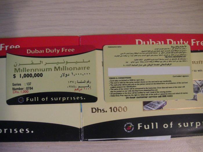 лотерея дьюти фри Дубай