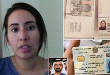 Принцесса Дубаи Латифа аль Мактум